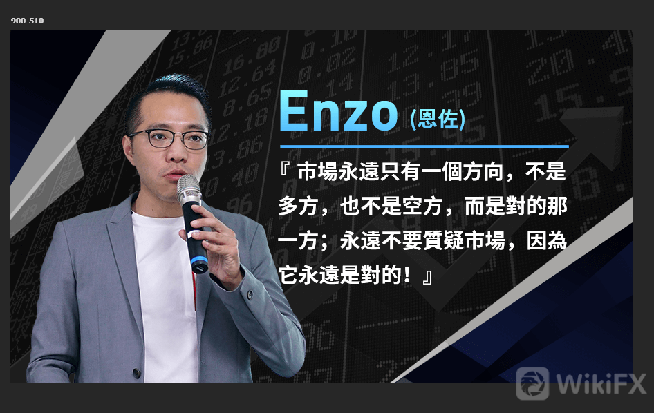 Enzo(恩佐).png
